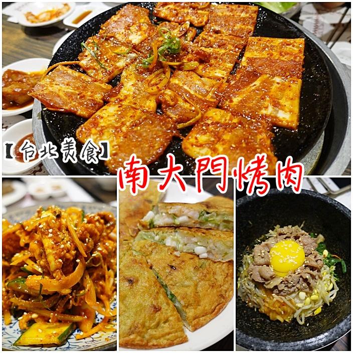 【南大門韓國烤肉】台北韓式烤肉,推薦必吃辣豬五花,美味啊!