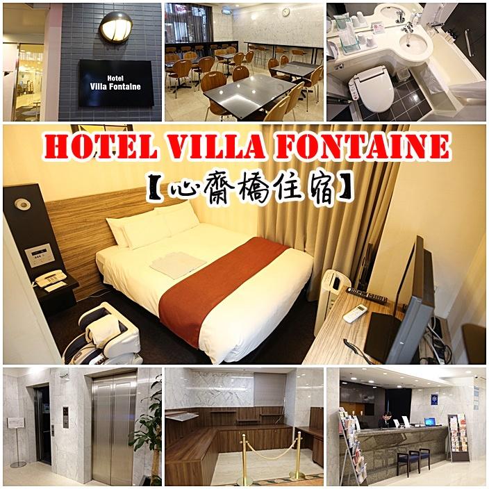【大阪便宜住宿推薦】Villa Fontaine飯店大阪心齋橋,貼心的飯店!