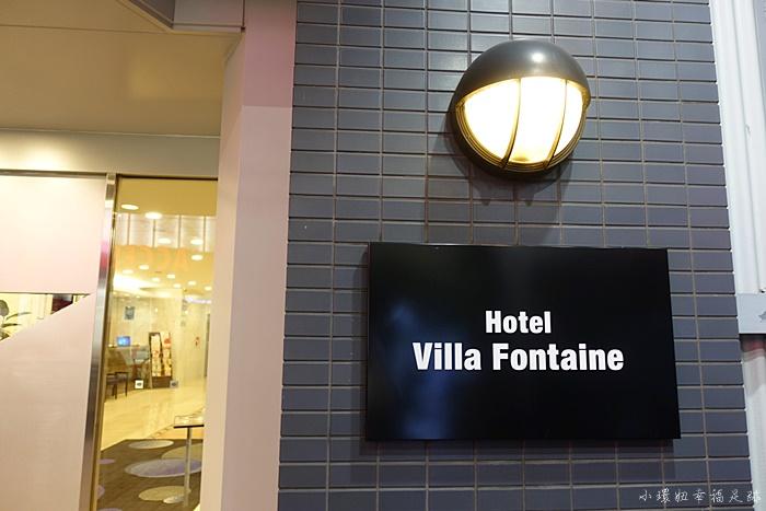 【大阪便宜住宿推薦】Villa Fontaine飯店大阪心齋橋,貼心的飯店! @小環妞 幸福足跡