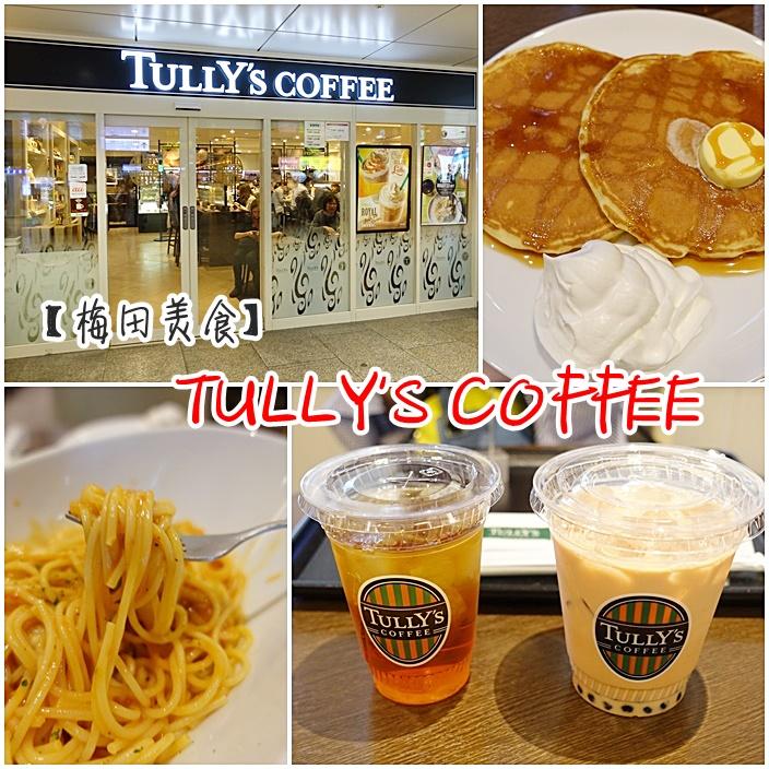 【大阪咖啡店】TULLY'S COFFEE(梅田阪急),日本平價美味咖啡廳