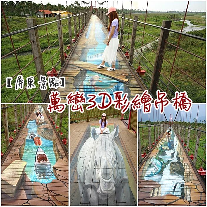【萬巒吊橋彩繪】屏東景點,超逼真的3D彩繪,怪物鯊魚就在眼前