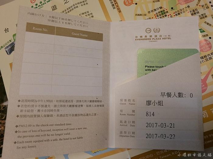 【台南五星級飯店】台糖長榮酒店,五星級設施&貼心服務,CP值高 @小環妞 幸福足跡