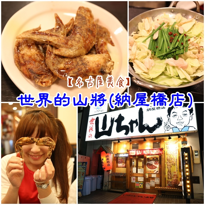 【名古屋必吃美食】世界の山ちゃん(納屋橋店),手羽先超好吃!