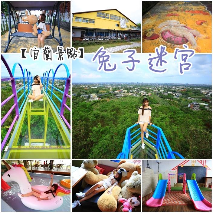 【宜蘭兔子迷宮】彩虹玻璃天空步道,眺望蘭陽平原超遼闊美景!