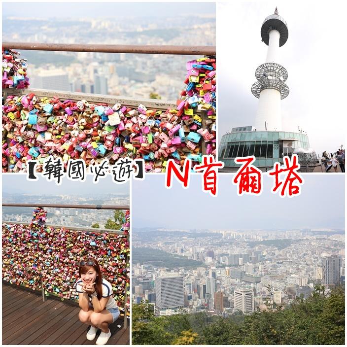 【N首爾塔門票&交通&南山纜車】首爾必遊景點,韓國戀人約會聖地