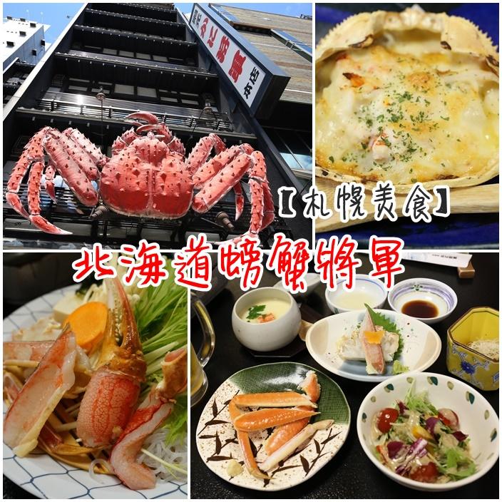 【螃蟹將軍】北海道札幌必吃美食,不可錯過的多樣螃蟹會席料理