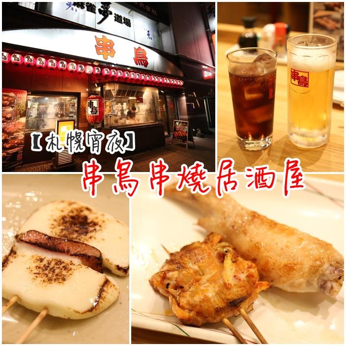 【札幌宵夜美食】串鳥居酒屋(南2条店),日本平價串燒居酒屋 @小環妞 幸福足跡