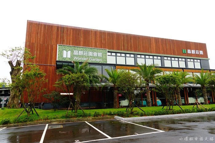 【桃園花牆景點】晶麒莊園HoneyWood Cafe,夢幻教堂景觀餐廳 @小環妞 幸福足跡