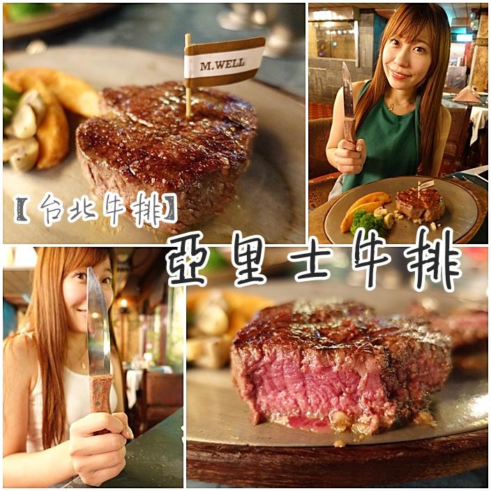 【台北牛排餐廳】亞里士牛排,歷史超過40年老牌西餐廳,牛肉超嫩