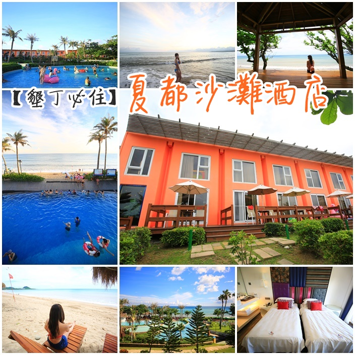 【夏都沙灘酒店】來墾丁推薦必住的飯店!絕美私人沙灘&泳池