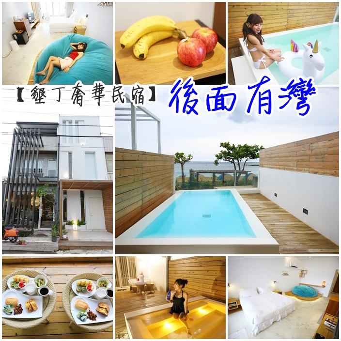 【墾丁海景民宿】後面有灣Hooope Inn,獨立泳池villa房型超熱門
