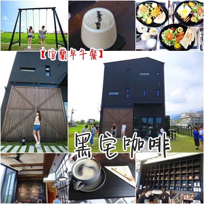 【宜蘭黑宅咖啡】BLACK HOUSE CAFE,黑色屋子有夢幻早午餐!
