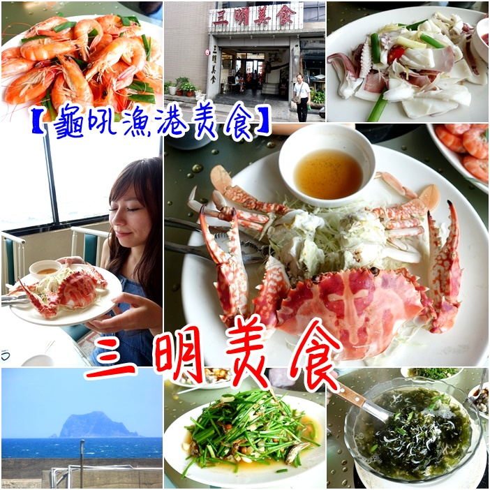【龜吼漁港必吃海鮮餐廳】三明美食,超夯!假日沒訂位很難吃得到 @小環妞 幸福足跡