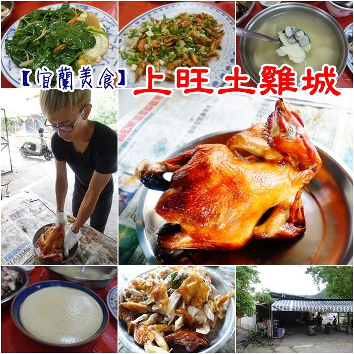 【宜蘭甕仔雞推薦】上旺土雞城,吃得出是有在運動的銷魂甕仔雞