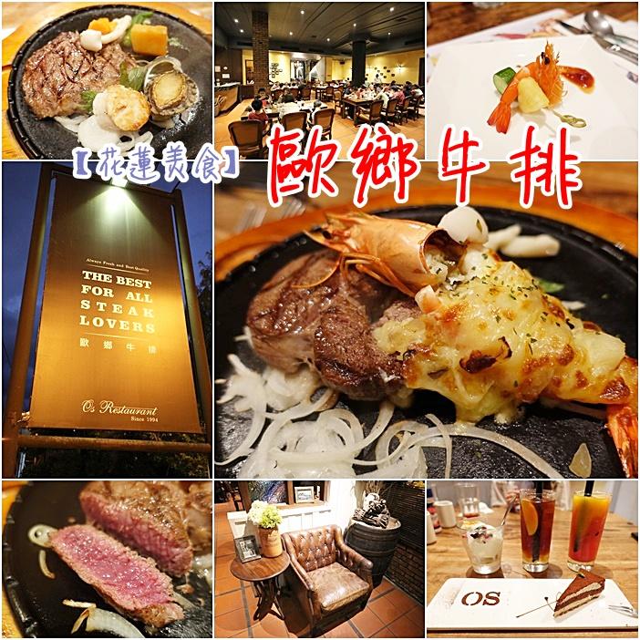 【歐鄉牛排】花蓮必吃美食,飄香20年的牛排老店,假日必訂位!