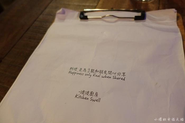 【墾丁恆春美食】波波廚房,恆春必吃,食尚玩家推薦(附最新菜單) @小環妞 幸福足跡