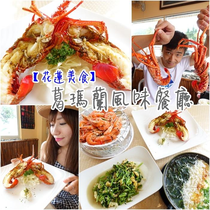 【花蓮必吃海鮮餐廳】噶瑪蘭海產店,超美味活龍蝦風味大餐!
