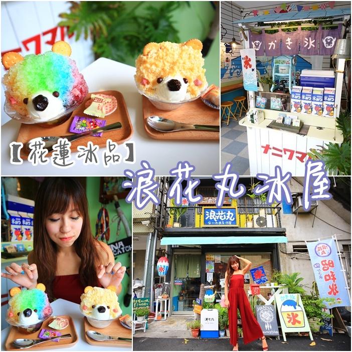 【花蓮冰店】浪花丸かき氷屋,超可愛彩熊冰!花蓮市區日式冰店