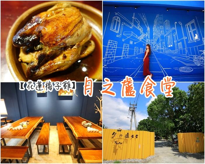 【花蓮月之盧食堂】必吃經典梅子雞重現,必拍藍晒圖,好吃爆人潮