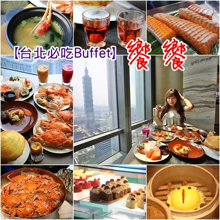 【饗饗INPARADISE】台北最高BUFFET,心中第一吃到飽,101陪你吃飯