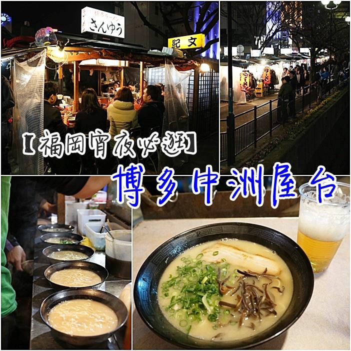 【福岡屋台拉麵】博多中洲屋台街,福岡必吃宵夜,體驗日本屋台