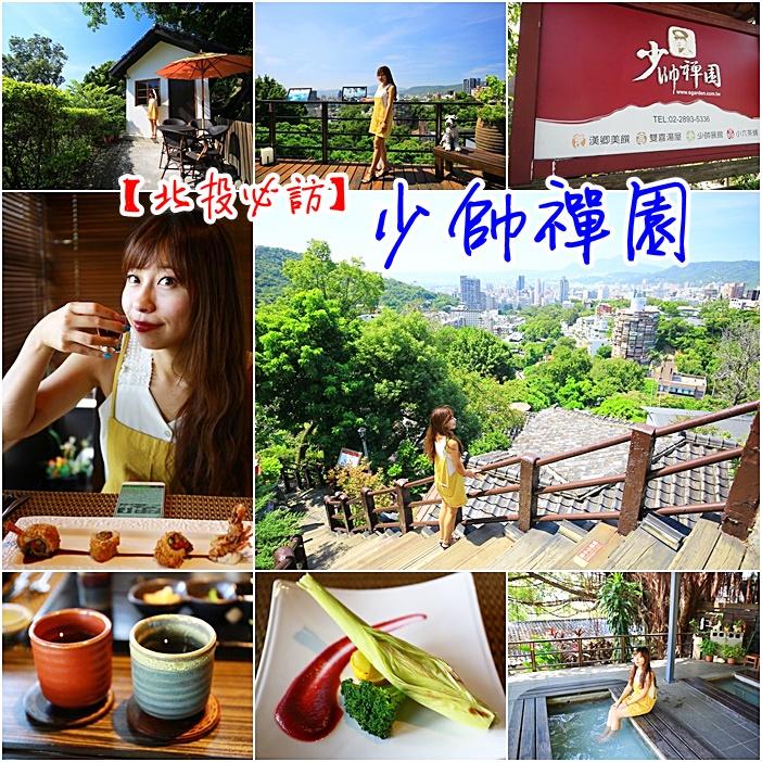 【少帥禪園】台北北投張學良故居景點,泡湯湯屋+精緻料理餐廳