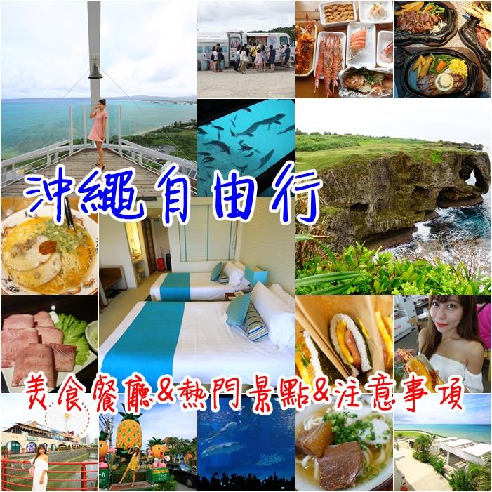 【沖繩自由行】沖繩怎麼玩?行程規劃懶人包(租車,住宿,景點,美食)