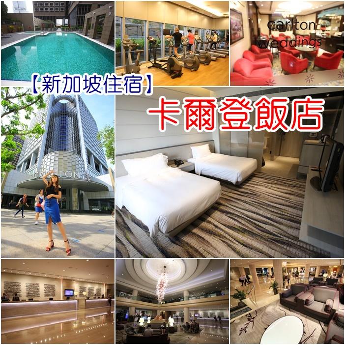 【新加坡卡爾登酒店】五星級CP值高飯店,近地鐵,商圈,逛街超方便