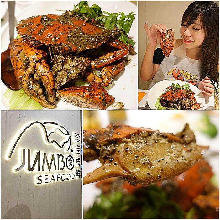 【新加坡必吃螃蟹】珍寶海鮮樓辣螃蟹Jumbo Seafood,記得訂位!