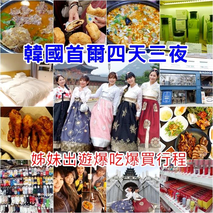 【韓國首爾自由行】4天3夜行程規劃分享,推薦必玩必吃必買
