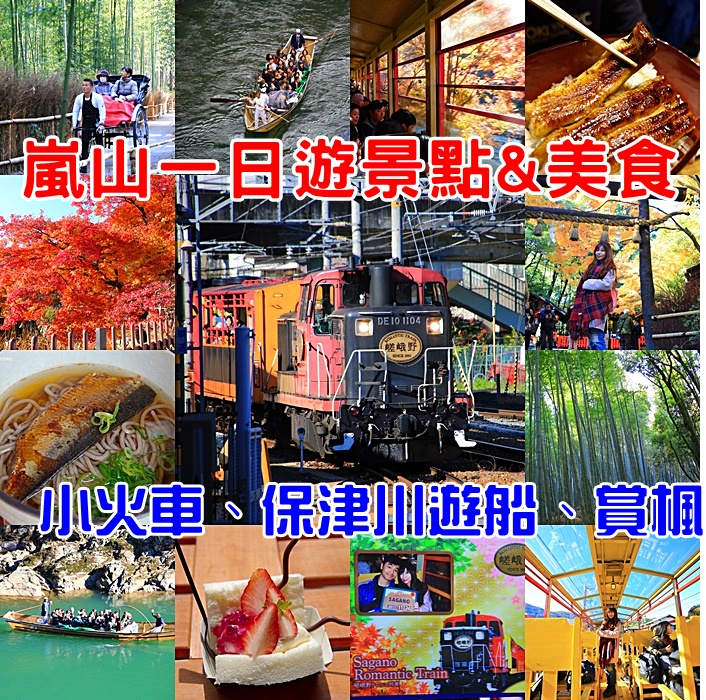 【京都嵐山小火車】嵐山一日遊(交通+景點+美食),超詳盡必讀攻略
