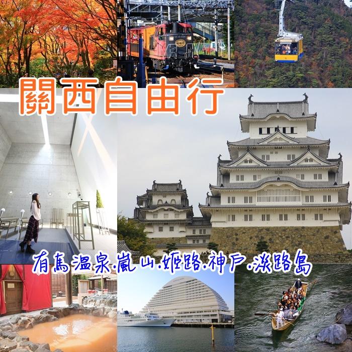 【日本關西自由行】五日遊遍京都嵐山.姬路.神戶.有馬溫泉.淡路島