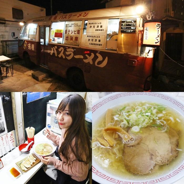 【元祖巴士拉麵】北海道函館宵夜美食,好吃度爆表的鹽味拉麵