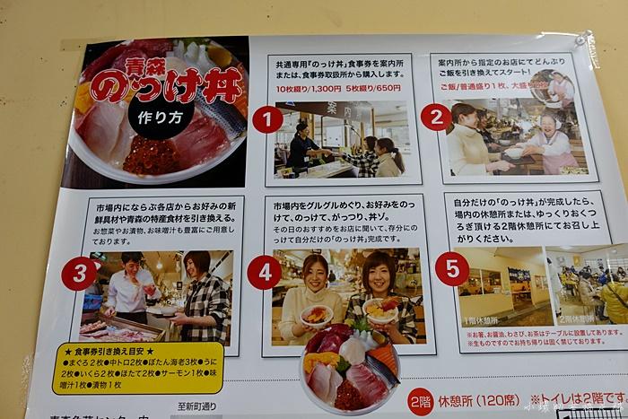【青森古川市場】自製海鮮丼飯,超級客製化,想吃甚麼自己配! @小環妞 幸福足跡