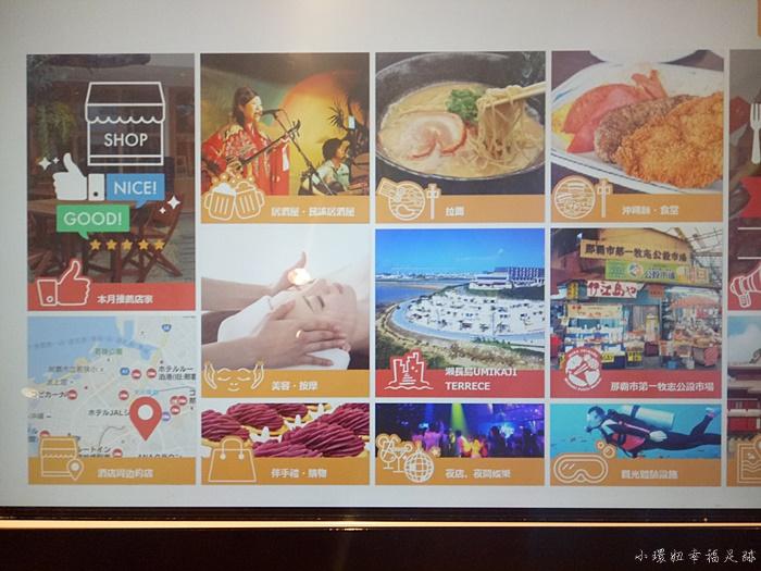 【沖繩優惠劵免費列印】沖繩天天旅機台,景點美食先列印省好大
