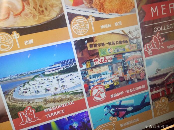 【沖繩優惠劵免費列印】沖繩天天旅機台,景點美食先列印省好大 @小環妞 幸福足跡