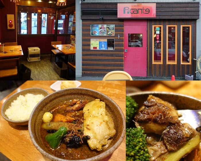 【北海道札幌湯咖哩】Picante,熱門排隊美食推薦,辛香料超暖胃