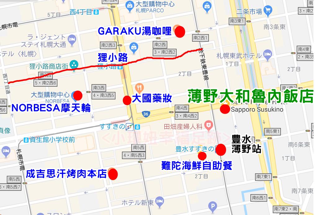 【札幌飯店推薦】札幌Daiwa Roynet hotel,地鐵1分鐘(附周圍地圖) @小環妞 幸福足跡