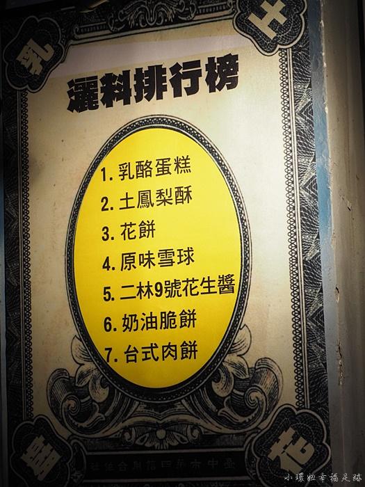 【台中冰店】第四信用合作社(宮原眼科二店),老舊金庫改建超復古 @小環妞 幸福足跡