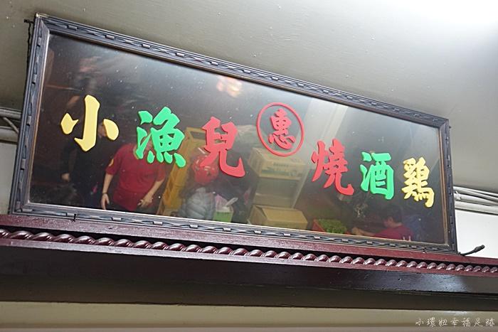【小漁兒燒酒雞】超夯台中燒酒雞餐廳~冬季進補美食大排長龍 @小環妞 幸福足跡