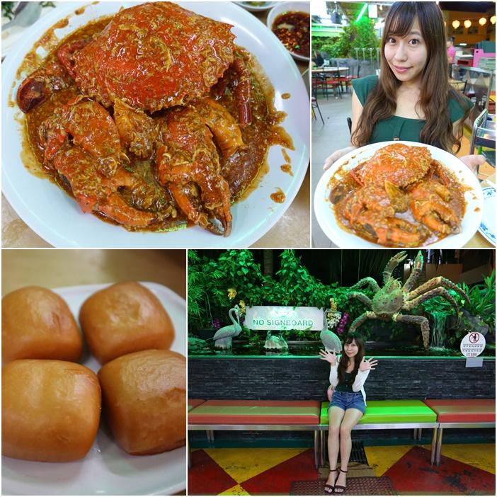 【新加坡無招牌海鮮】辣到吮指的辣椒螃蟹,便宜CP值高必吃美食!