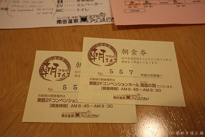 【青森住宿】南田溫泉Apple Land飯店,跟蘋果泡溫泉的蘋果園飯店 @小環妞 幸福足跡