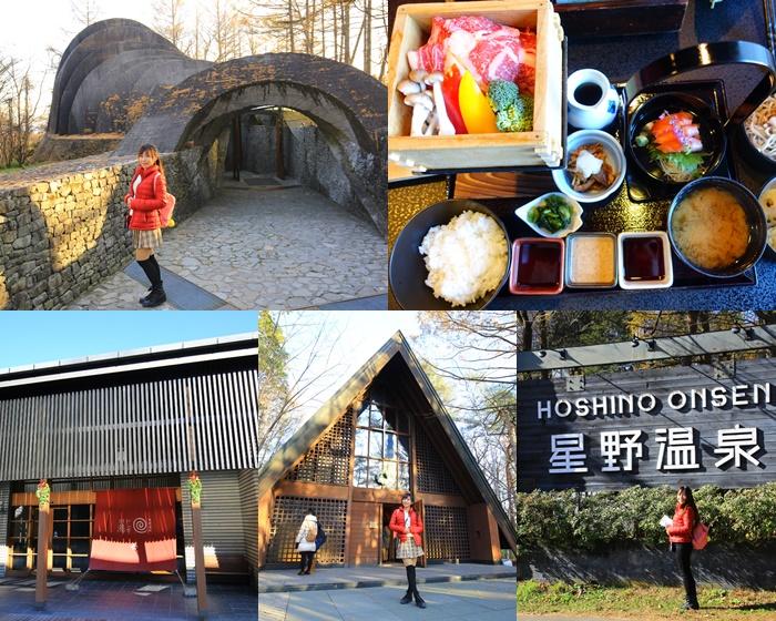 【輕井澤星野溫泉】蜻蜓之湯+村民食堂,交通景點美食半日遊行程