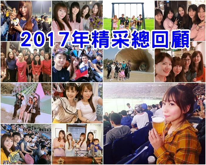 【2017年總回顧】環台灣島,環日本島,部落格搬家,有歡笑有淚水的豐收年