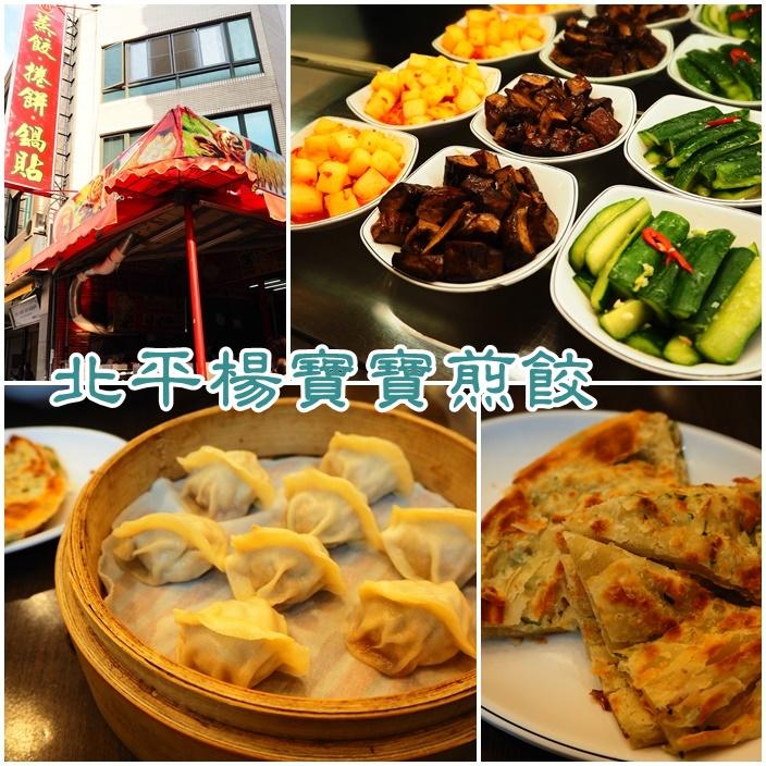 【楠梓美食】北平楊寶寶蒸餃,傳統的家鄉味道,高雄小吃餐廳推薦