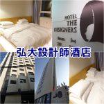 弘大設計師飯店