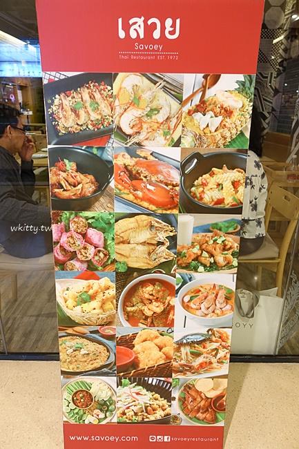 【曼谷美食餐廳】Savoey Thai Restaurant,咖哩螃蟹好吃但偏貴>< @小環妞 幸福足跡