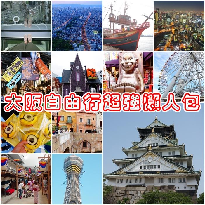 大阪自由行@懶人包(行程.景點.美食.住宿.交通)旅遊攻略,最新!