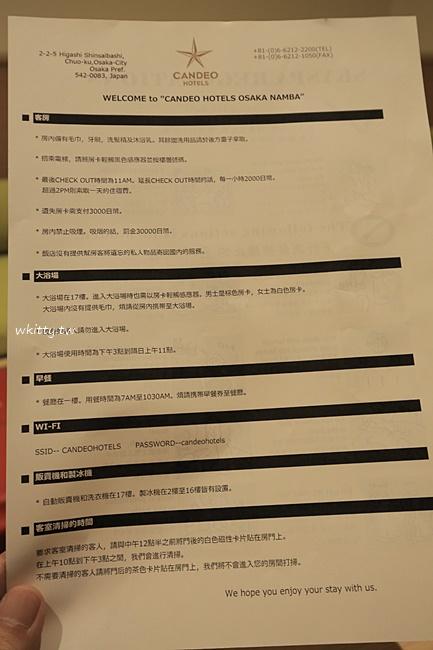 【難波住宿】大阪難波光芒酒店,難波熱門飯店,空中露天風呂超推薦! @小環妞 幸福足跡