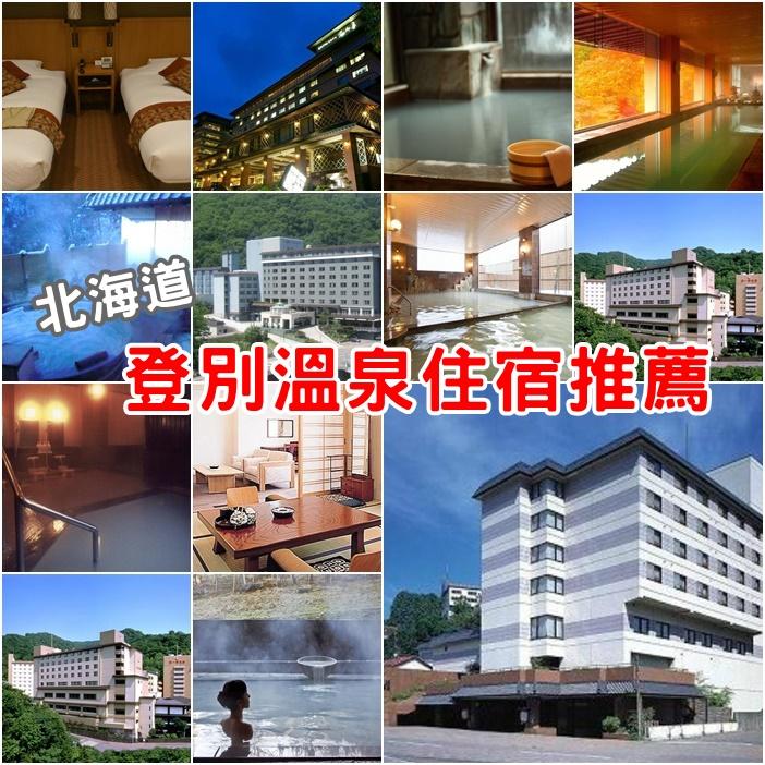 【登別溫泉飯店】北海道登別住宿推薦,溫泉街地獄谷附近旅館酒店